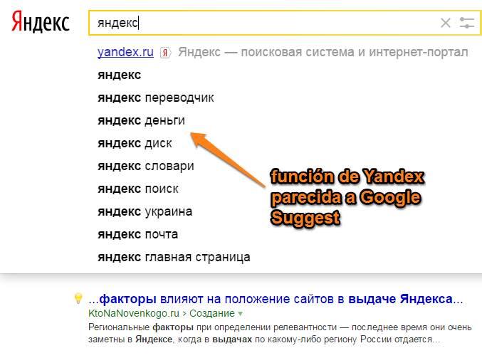 funcion sugerencias yandex